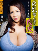 着エロ妻 vol.5/恵