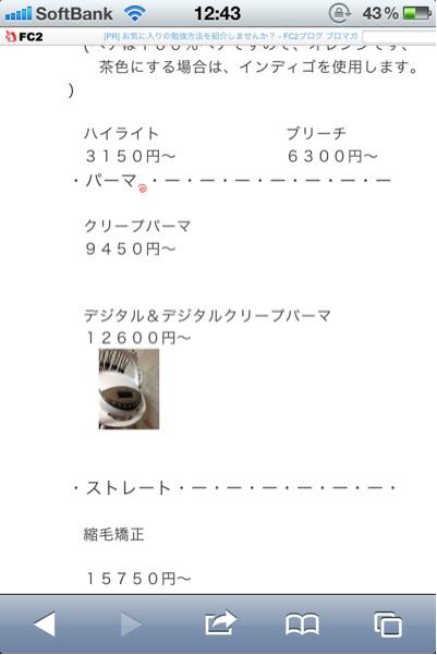 fc2blog_20121102124402cef.jpeg