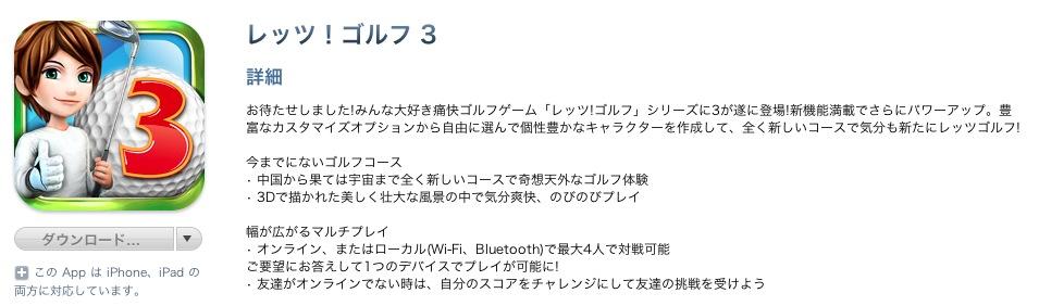 スクリーンショット(2011-08-18 12.59.37)