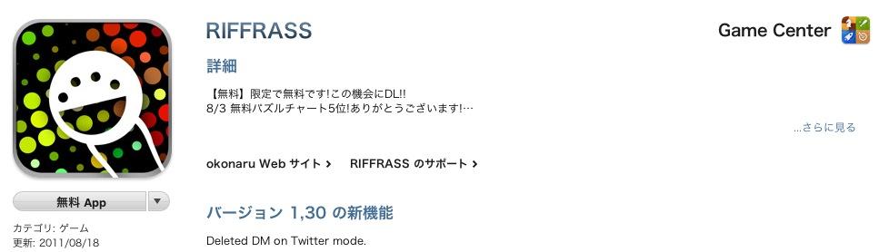 スクリーンショット(2011-08-20 12.28.13)