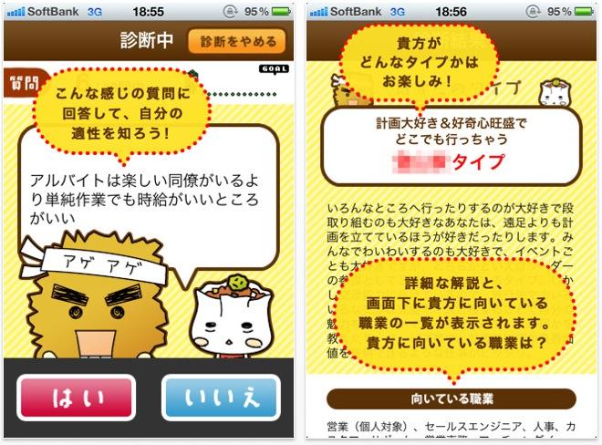 スクリーンショット(2011-08-22 12.12.01)