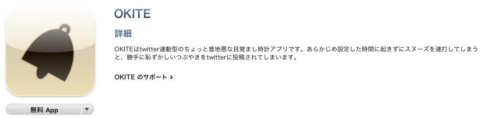 スクリーンショット(2011-08-30 12.35.30)
