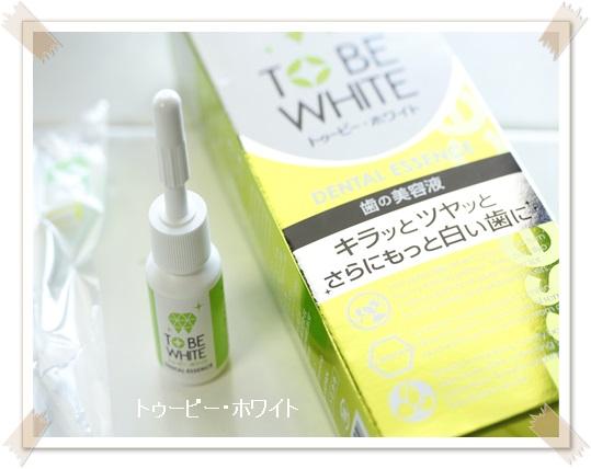トゥービーホワイト 白い歯