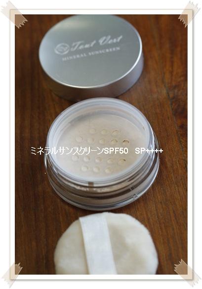 紫外線吸収剤無配合、無添加日焼け止めミネラルサンスクリーン SPF50、PA++++