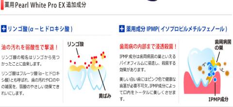 パールホワイトproEX  鈴木奈々 歯の黄ばみ 歯垢 歯周病