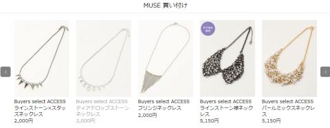 MUSE & Co. ミューズコー  ファッションブランド