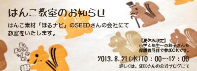 20130801_01.jpg