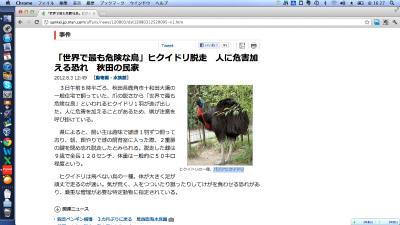 スクリーンショット 2012-08-03 16.27.24