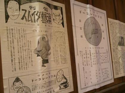 ukiyoshojiDCIM0052.jpg