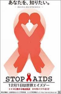 aids_poster2014[1]_convert_20141201170437