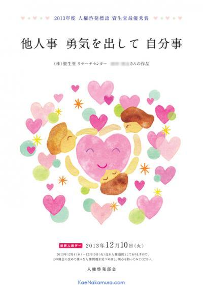 jinken_shiseido_noname[1]_convert_20141203102925