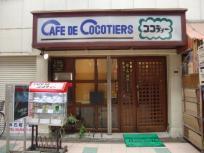 レトロな喫茶店2つ目
