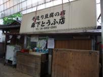 手作り豆腐の店