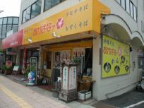 こんな所にも沖縄料理屋さんが。