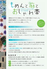 gallery晏京都展201203