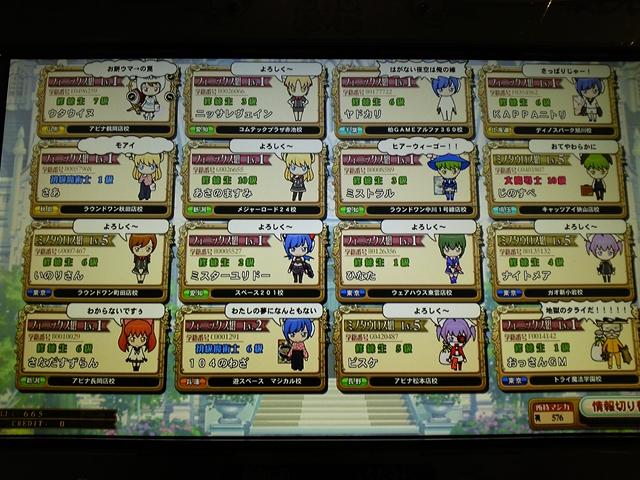20120319_match_2