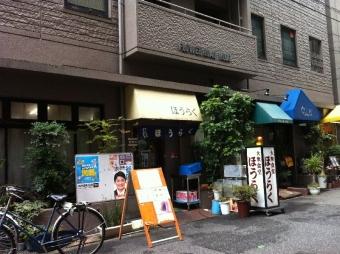 Houraku_000_org.jpg