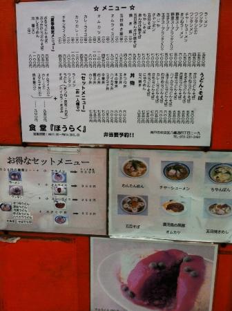 Houraku_001_org.jpg