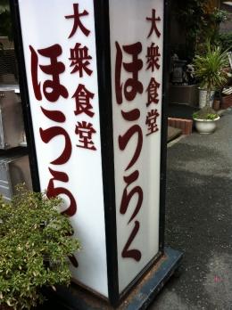 Houraku_002_org.jpg
