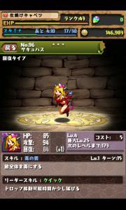 ぱずどらん (4)