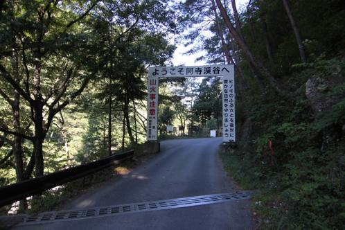 阿寺渓谷入口