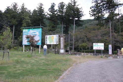 緑地公園入口