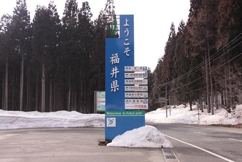福井県看板