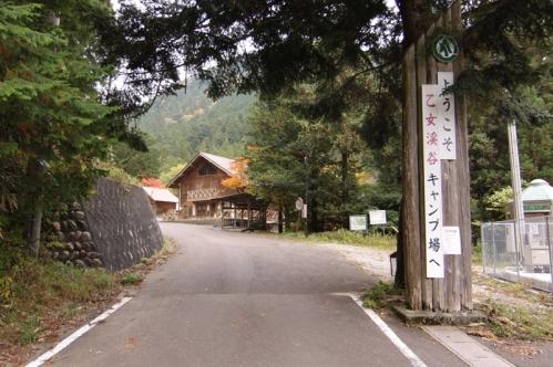 乙女渓谷入口