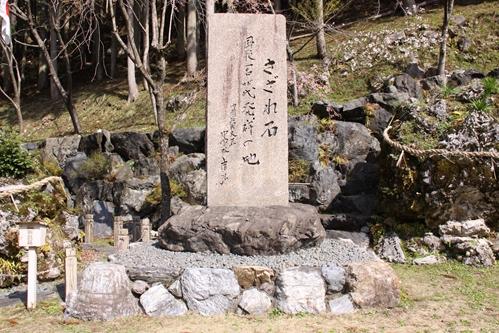 さざれ石公園石碑