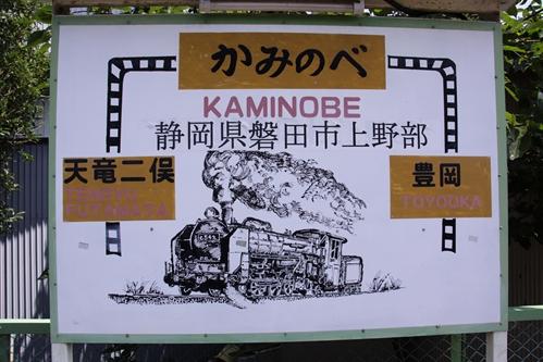 上野部駅駅名表示札