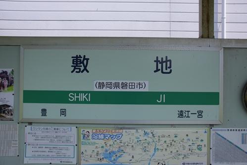 敷地駅駅名表示札その1