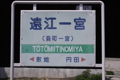遠江一宮駅駅名表示札