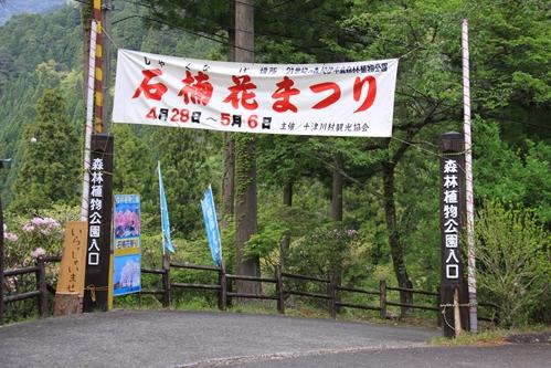 植物公園入口