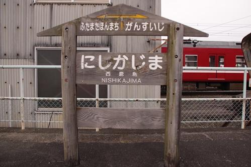 西鹿島駅駅名表示札その2