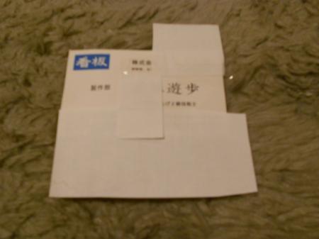 DSCN4697_convert_20140131225715.jpg