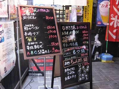 3/1のながさき苑入口