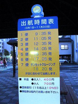 宍道湖遊覧船 第2乗船場の出航時間表