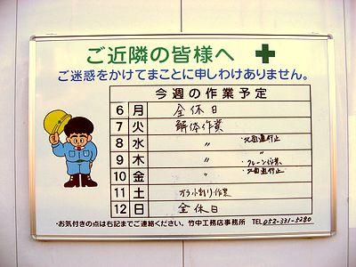WINS名古屋改築工事作業予定看板