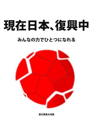 復興支援ポスター 現在日本、復興中