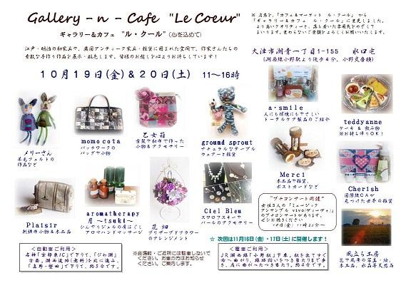 ギャラリー&カフェ2012.10