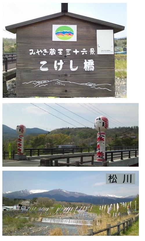 DSC_0345 こけし橋