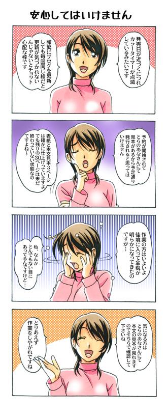 4コマ漫画その5