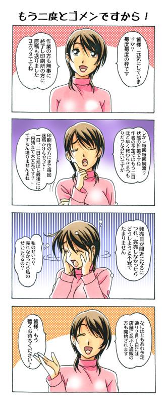 4コマ漫画その6