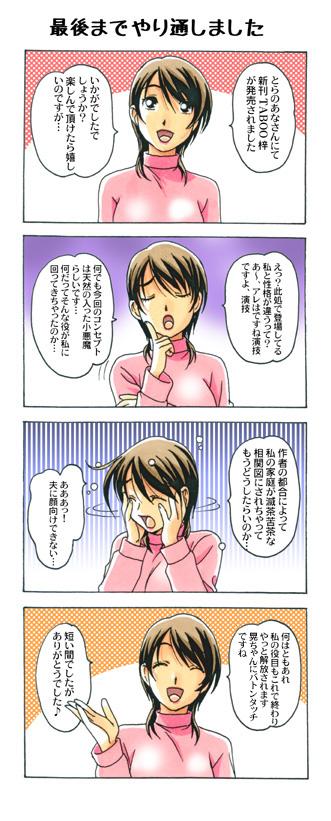 4コマ漫画その7