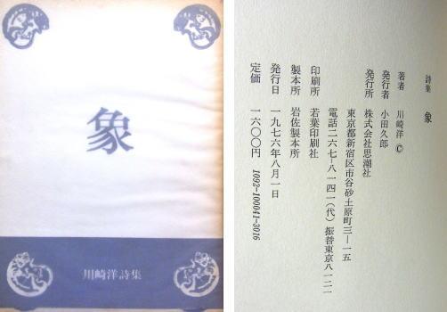 川崎洋「象」