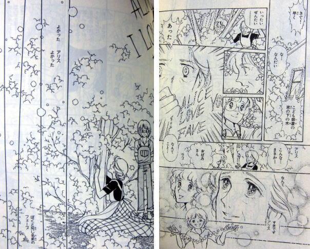 真夜中のアリス(本編)