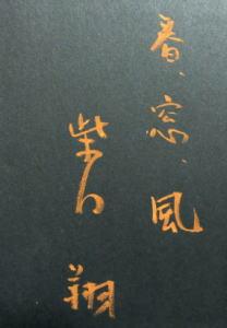 鳥の影 識語・署名
