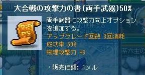 Maple121126_202559.jpg