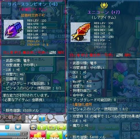 Maple121126_202635.jpg