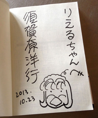 須賀原洋行先生 本2